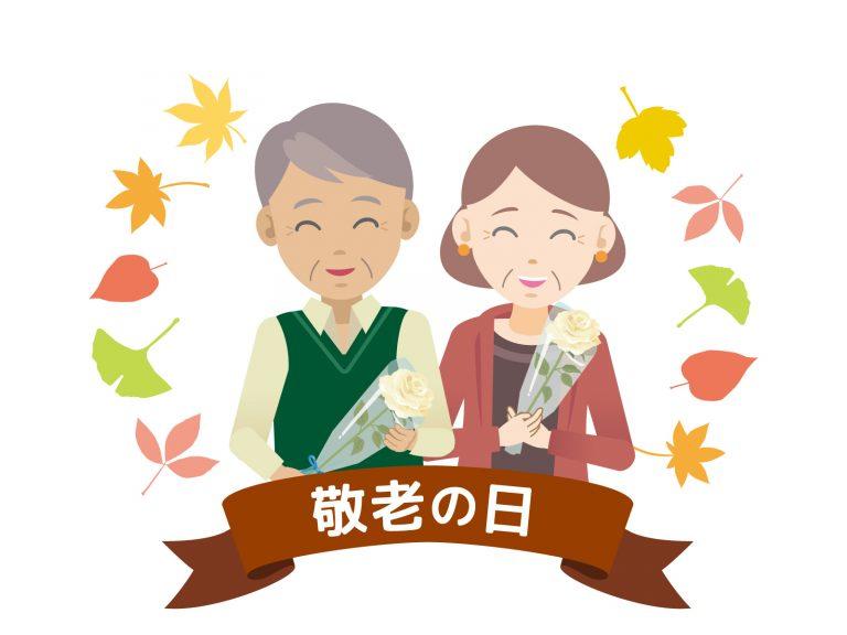 敬老の日は年齢で祝ったらダメ!?孫や祖父母を対象としよう。