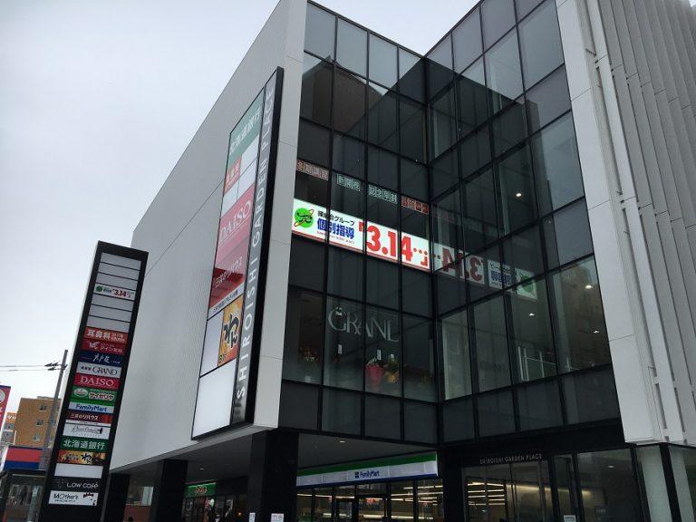 札幌 白石ガーデンプレイスのテナントお店情報!駐車場併設で白石区役所隣接