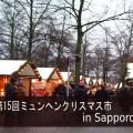 ミュンヘンクリスマス市inSapporo 2016年の出店ブース!グッズ&フードをチェック