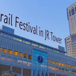 プラレールフェスティバルinJRタワー!札幌で2017年も無料開催だよ!