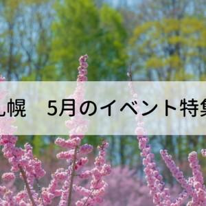 【札幌】子供と行きたい5月のイベント特集!2019