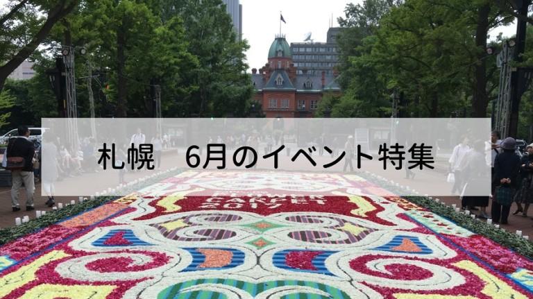2019年6月|札幌で開催されるイベント特集!子供と一緒に出かけよう!