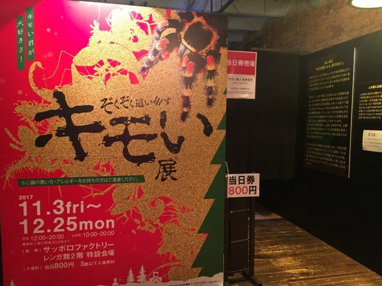 キモい展 札幌会場レポ!最初と最後に衝撃のキモさ!世界中の奇虫生物が大集合