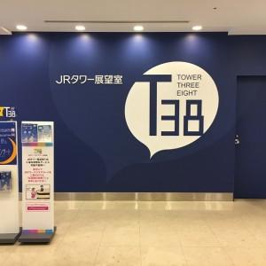 札幌JRタワー展望室 T38をお得に楽しむ方法!割引クーポンや無料も!