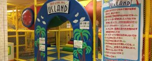 kid's US.Land(キッズユーエスランド)に行ったよ!割引料金やクーポンを上手に使おう!