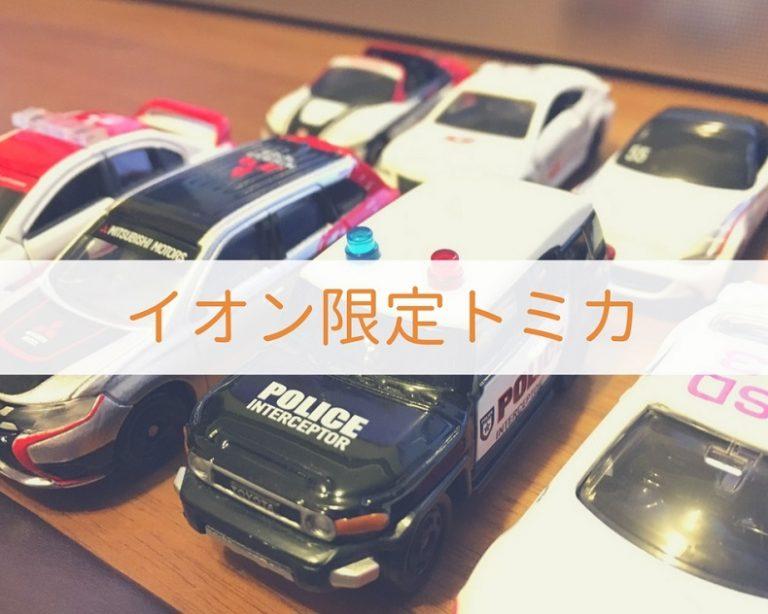イオン限定トミカをまとめたよ!歴代車両と新車発売情報をチェックしよう!