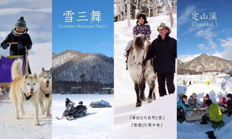 冬休みに雪遊びと温泉を楽しむなら定山渓雪三舞2019がおすすめ!