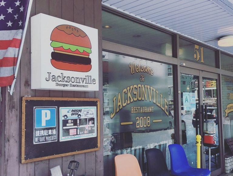 札幌で本場のハンバーガー!ジャクソンビル北24条本店へ!駐車場もあるぞ