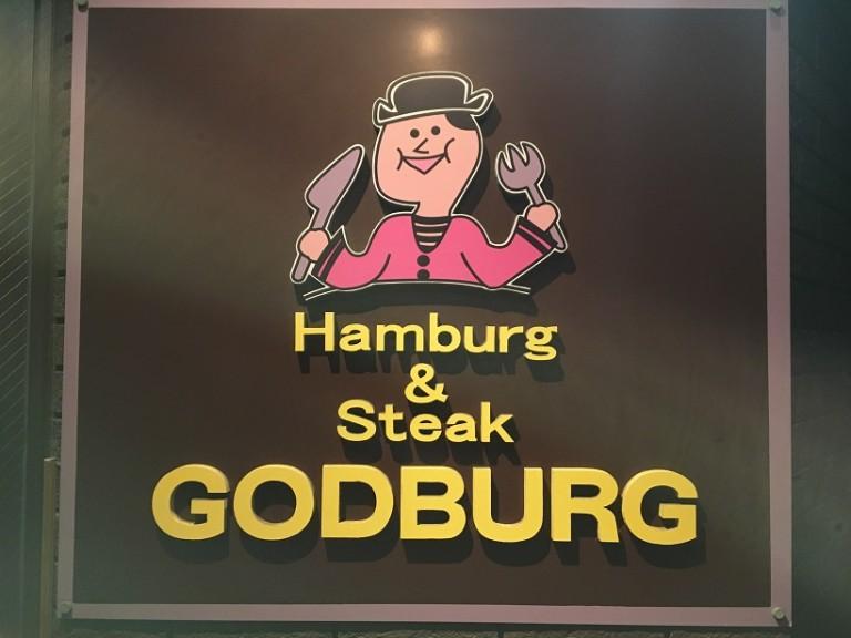 GODBURG(ゴッドバーグ)へ!ステーキのようなハンバーグ!札幌バスセンター前