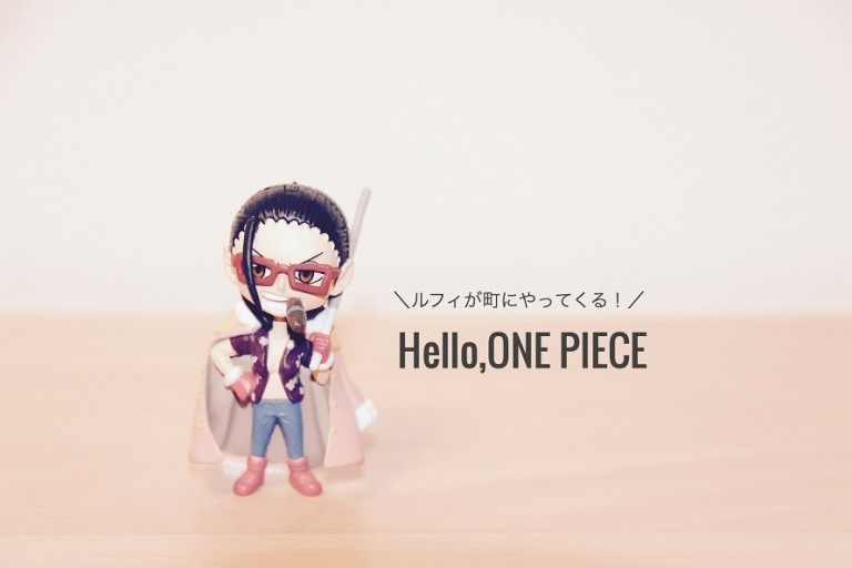 「Hello, ONE PIECE」は前売券必須!札幌を皮切りに各地へ!開催地と日程をまとめたよ!