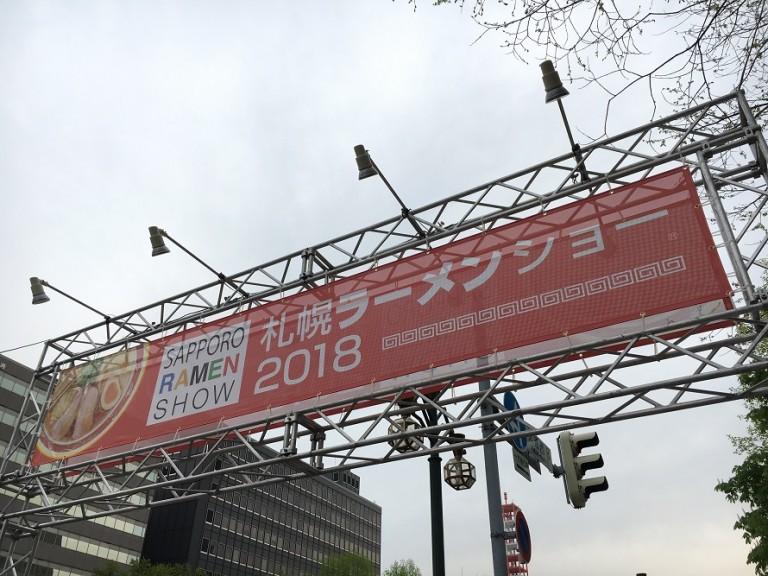 札幌ラーメンショー2019の日程と出店店舗一覧!混雑回避に前売り券は必須だよ