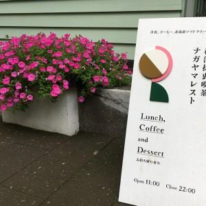 ナガヤマレストはキッズメニューもあるぞ!旧永山武四郎邸を見学しよう