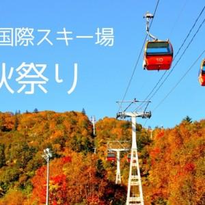 札幌国際スキー場・秋祭り