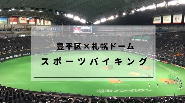 豊平区×札幌ドーム スポーツバイキング2018