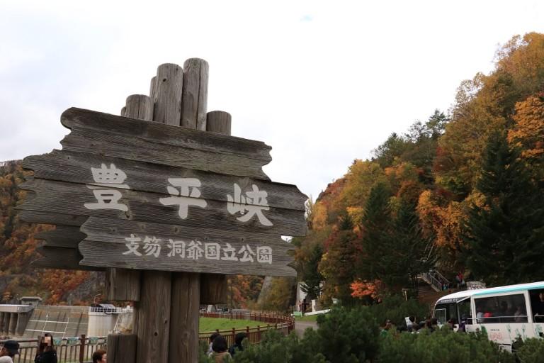 豊平峡ダムで紅葉狩り!見頃の週末は渋滞覚悟。それでも行く価値あるんだよ