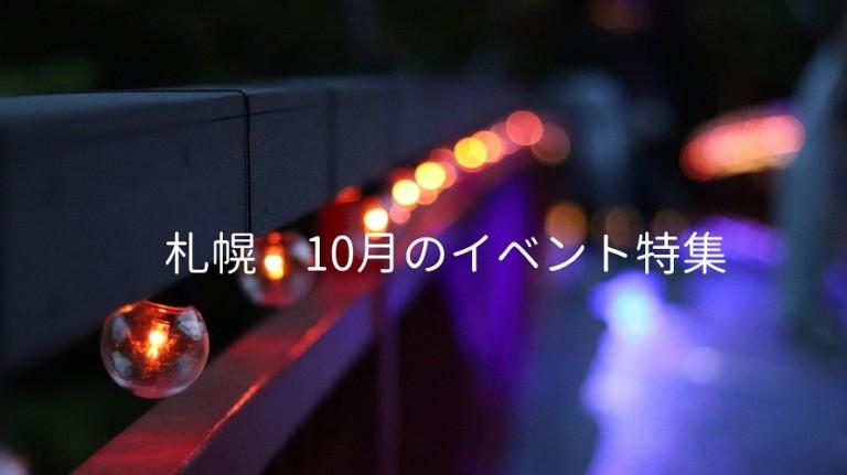 【札幌】子供と行きたい10月のイベント特集!2018