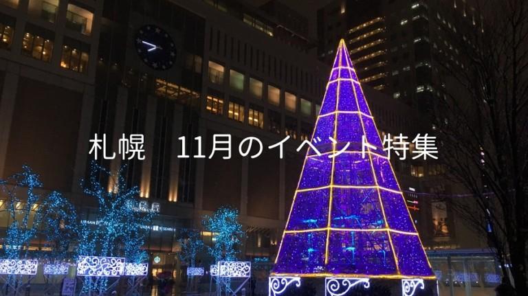 【札幌】子供と行きたい11月のイベント特集!2018