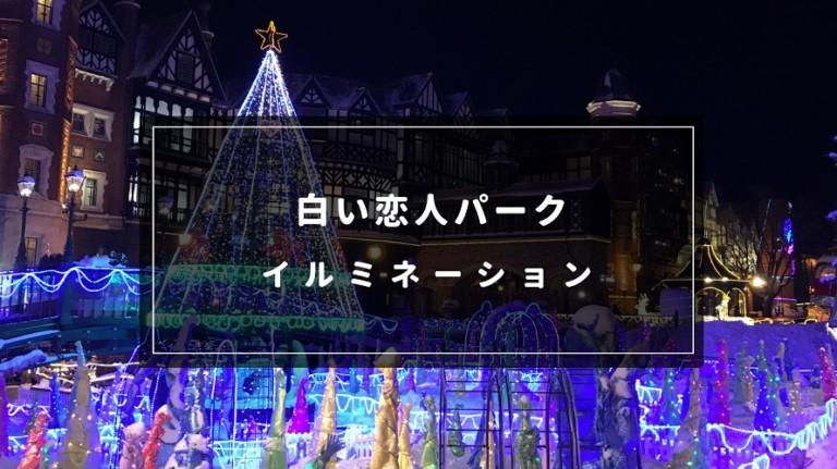 白い恋人パークイルミネーション2018-2019
