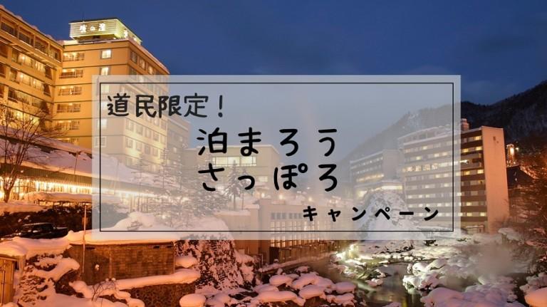 道民限定!泊まろうさっぽろキャンペーン お得なホテル・旅館一覧!札幌の冬イベントを楽しめ