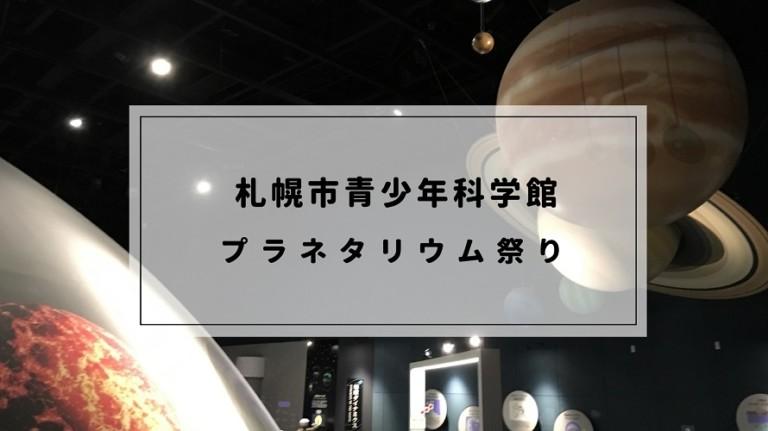 札幌市青少年科学館 プラネタリウム祭り
