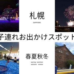 札幌のお出かけスポットまとめ!子連れで遊べる場所を探そう【季節別】