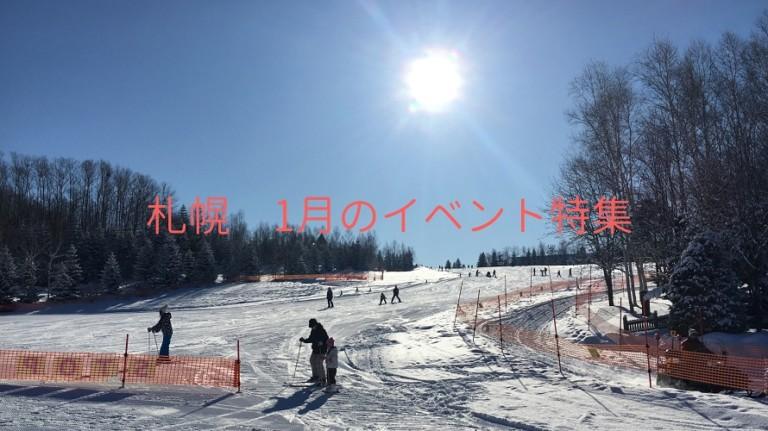 【札幌】冬休み子供と行きたい1月のイベント特集!2019