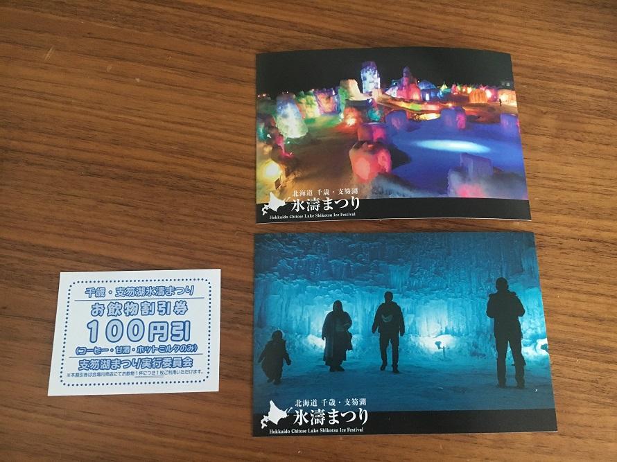 氷濤まつりポストカードとドリンク割引券