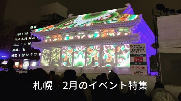 【札幌】子供と行きたい2月のイベント特集!2019