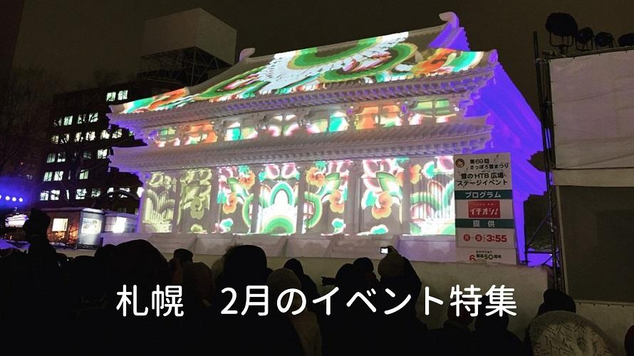 札幌イベント2月