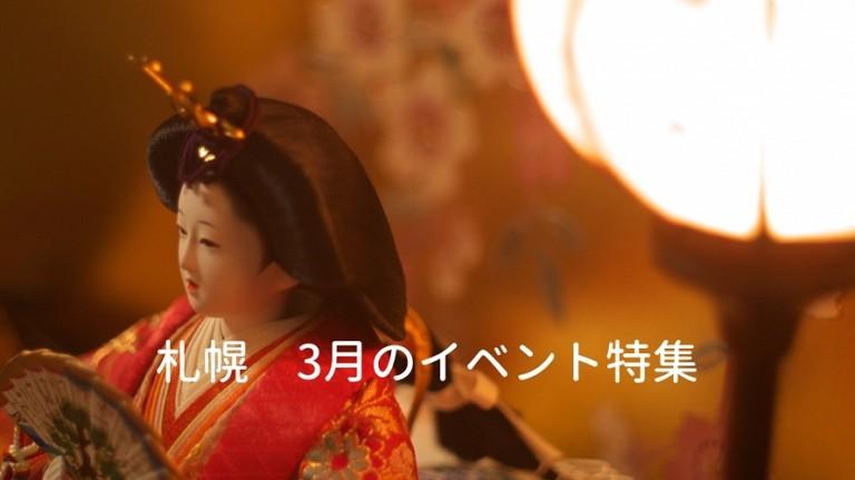 【札幌】子供と行きたい3月のイベント特集!2019