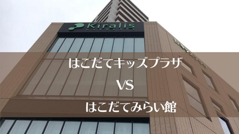 キラリス函館へ!「キッズプラザ」と「みらい館」朝一ならどっち先に行ったらいい?