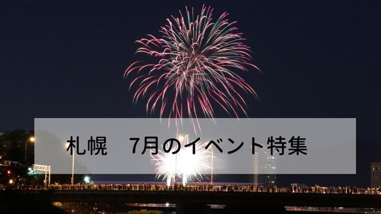 【札幌】子供と行きたい7月のイベント特集!2019