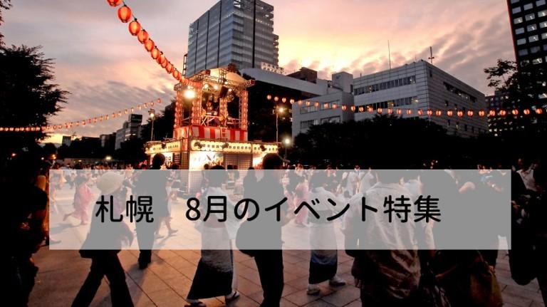 札幌の夏休みイベント特集!2019年8月子供と一緒にお出かけしよう!