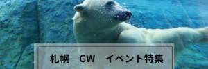札幌のGWイベント14選!2019子供とお出かけおすすめスポット