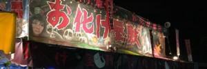 札幌まつり2019 神輿渡御ルートと時間。中島公園で出店やお化け屋敷を楽しもう!