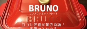 BRUNOコンパクトホットプレートは評判悪い? 口コミ賛否、実際どうなの!?