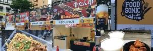 今年も売り切れ続出か!フードソニック札幌2019は札幌駅南口広場だぞ!